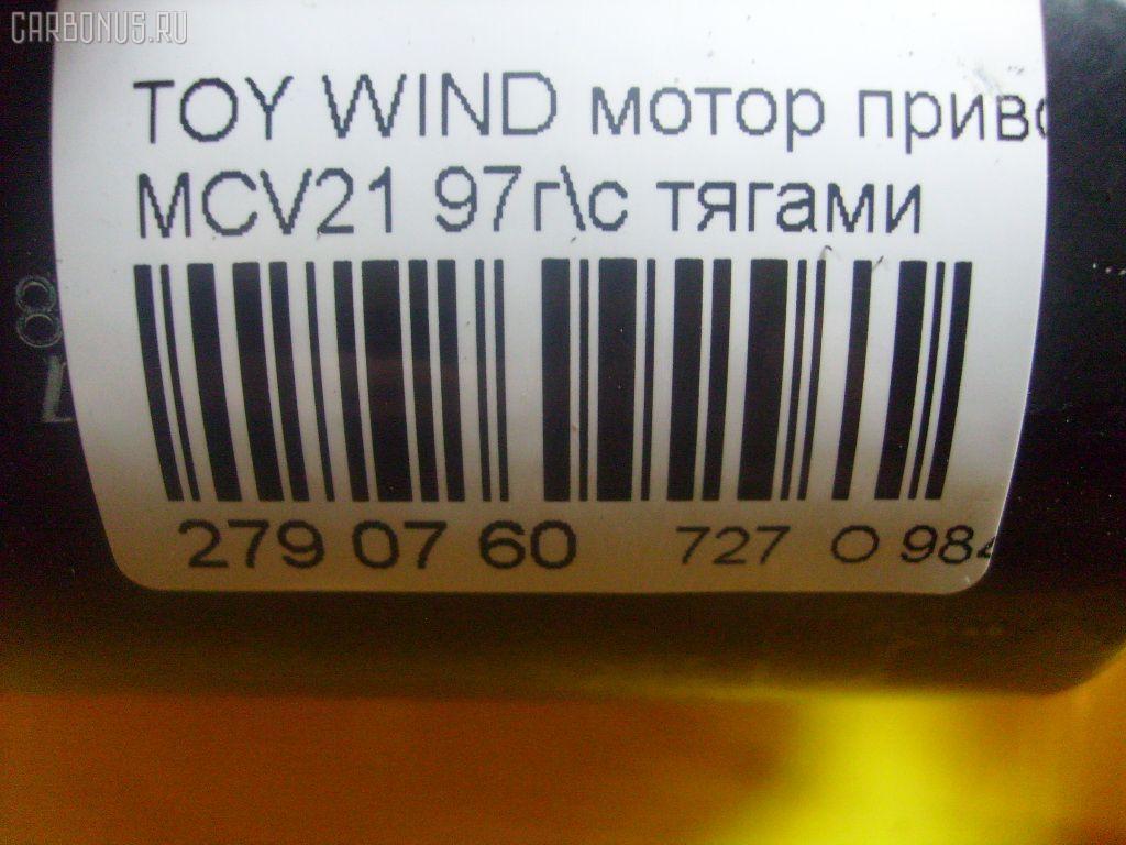 Мотор привода дворников TOYOTA WINDOM MCV21 Фото 5