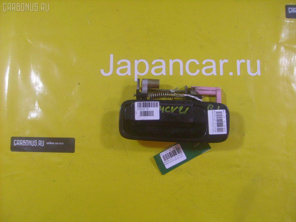 Ручка двери Toyota Windom MCV21 Фото 1