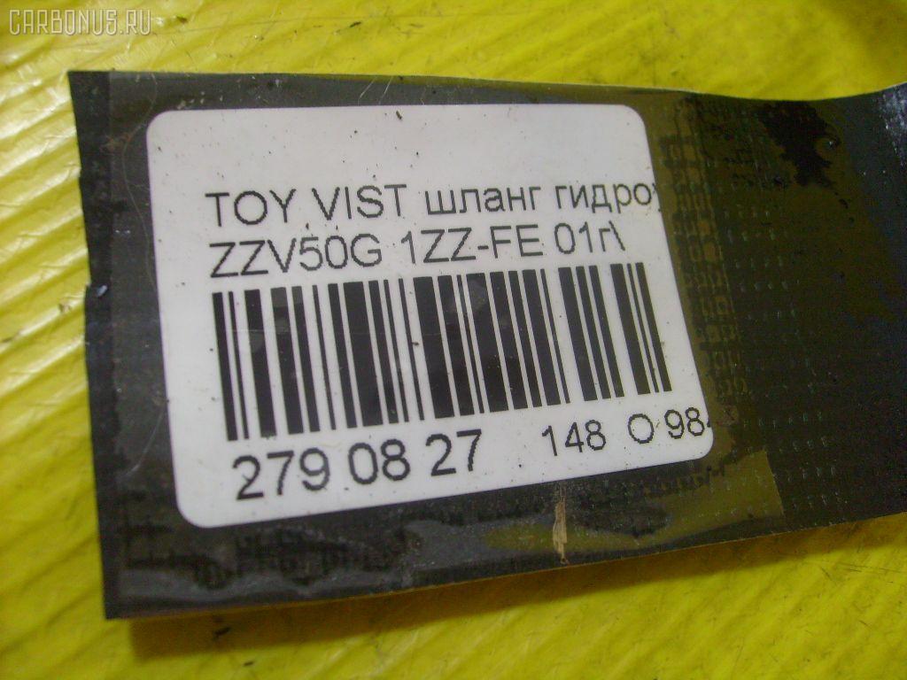 Шланг гидроусилителя TOYOTA VISTA ARDEO ZZV50G 1ZZ-FE Фото 5