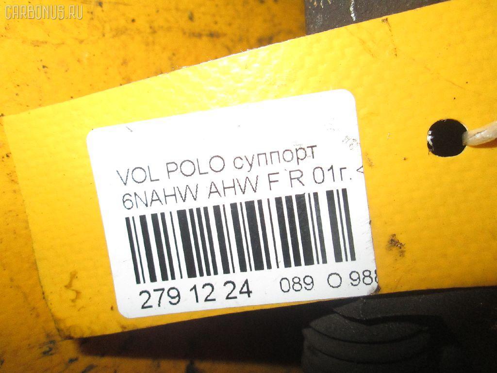 Суппорт VOLKSWAGEN POLO 6NAHW AHW Фото 7