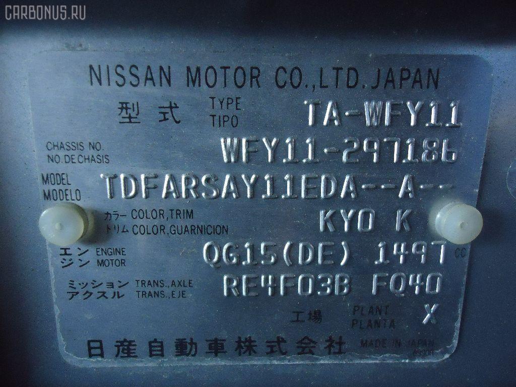 Тросик топливного бака NISSAN WINGROAD WFY11 Фото 4