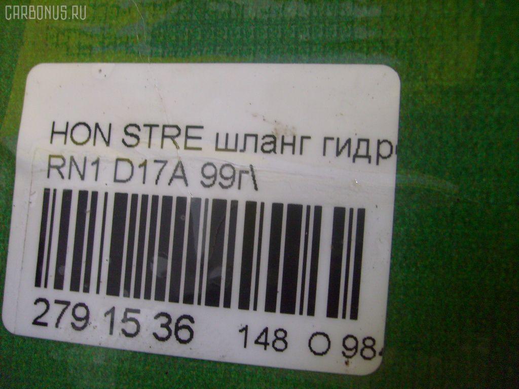Шланг гидроусилителя HONDA STREAM RN1 D17A Фото 6