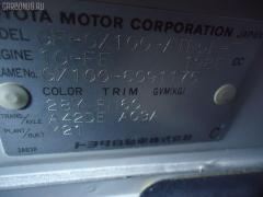 Радиатор кондиционера TOYOTA MARK II GX100 1G-FE Фото 5