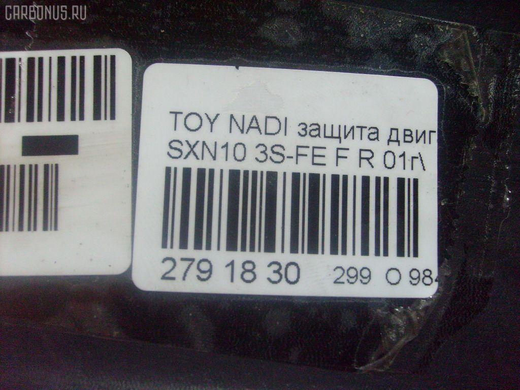 Защита двигателя TOYOTA NADIA SXN10 3S-FE Фото 6