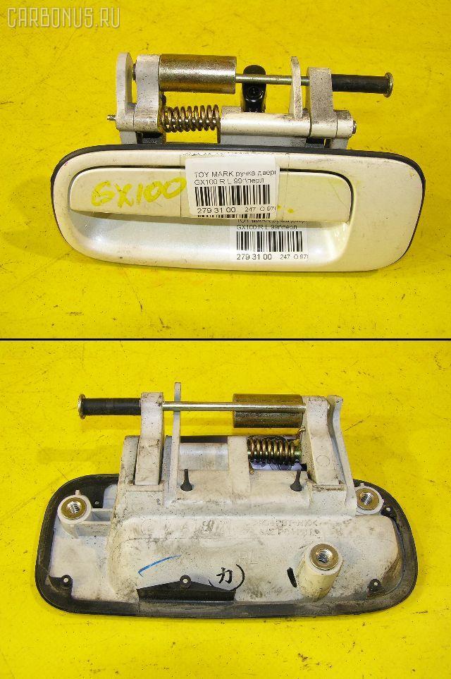 Ручка двери TOYOTA MARK II GX100 Фото 1