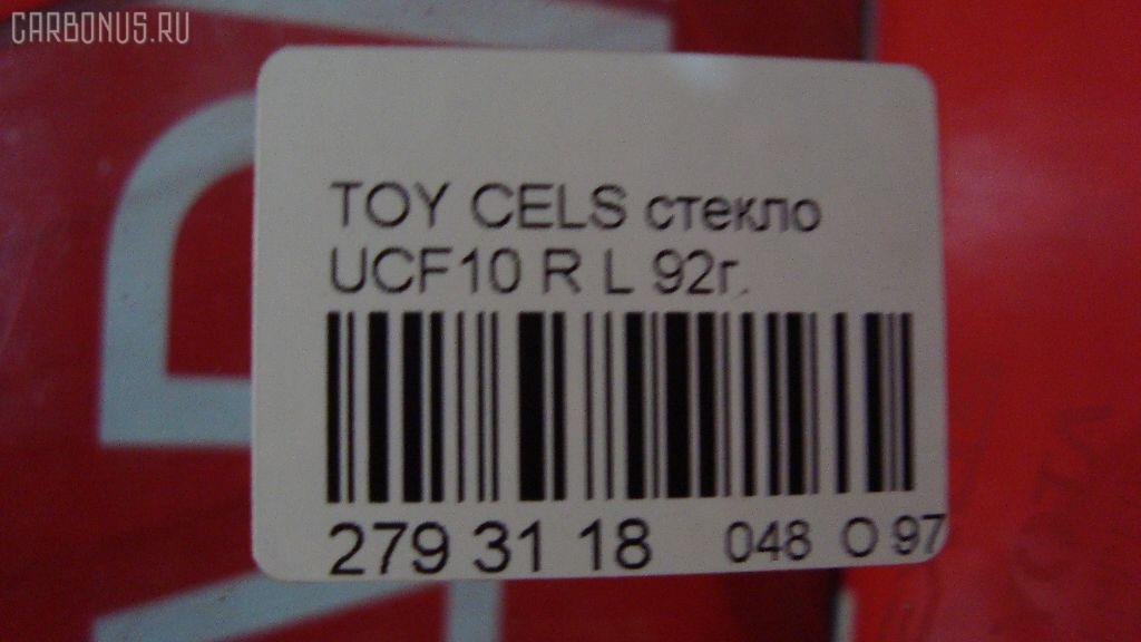 Стекло TOYOTA CELSIOR UCF10 Фото 8