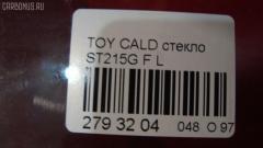 Стекло Toyota Caldina ST215G Фото 7