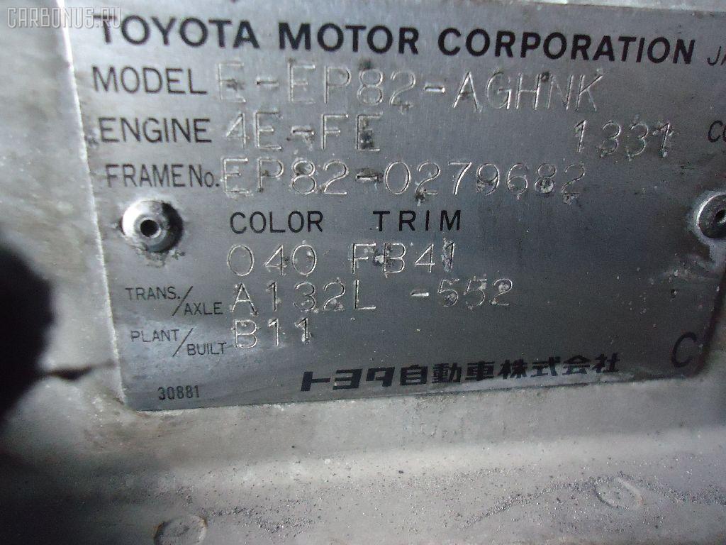 Тросик топливного бака TOYOTA STARLET EP82 Фото 3