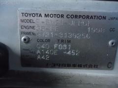 Радиатор кондиционера Toyota Camry SV21 3S-FE Фото 3