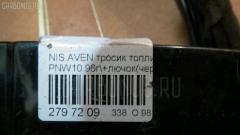 Тросик топливного бака Nissan Avenir PNW10 Фото 9