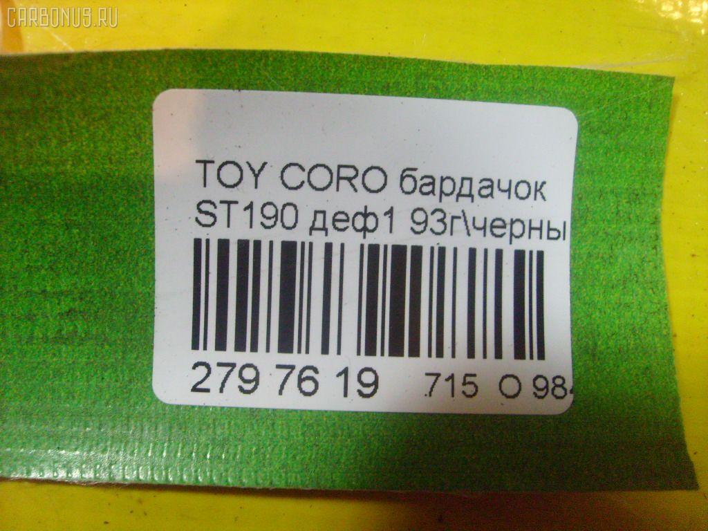 Бардачок TOYOTA CORONA ST190 Фото 2