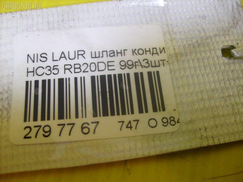 Шланг кондиционера NISSAN LAUREL HC35 RB20DE Фото 5
