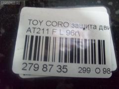 Защита двигателя Toyota Corona premio AT211 Фото 7