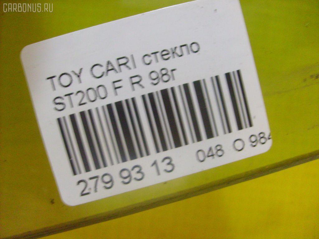 Стекло TOYOTA CORONA EXIV ST200 Фото 6