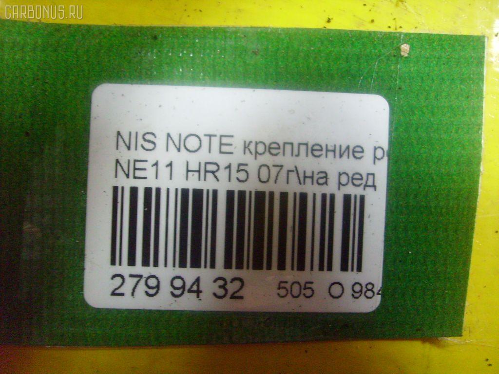 Крепление редуктора NISSAN NOTE NE11 HR15DE Фото 7