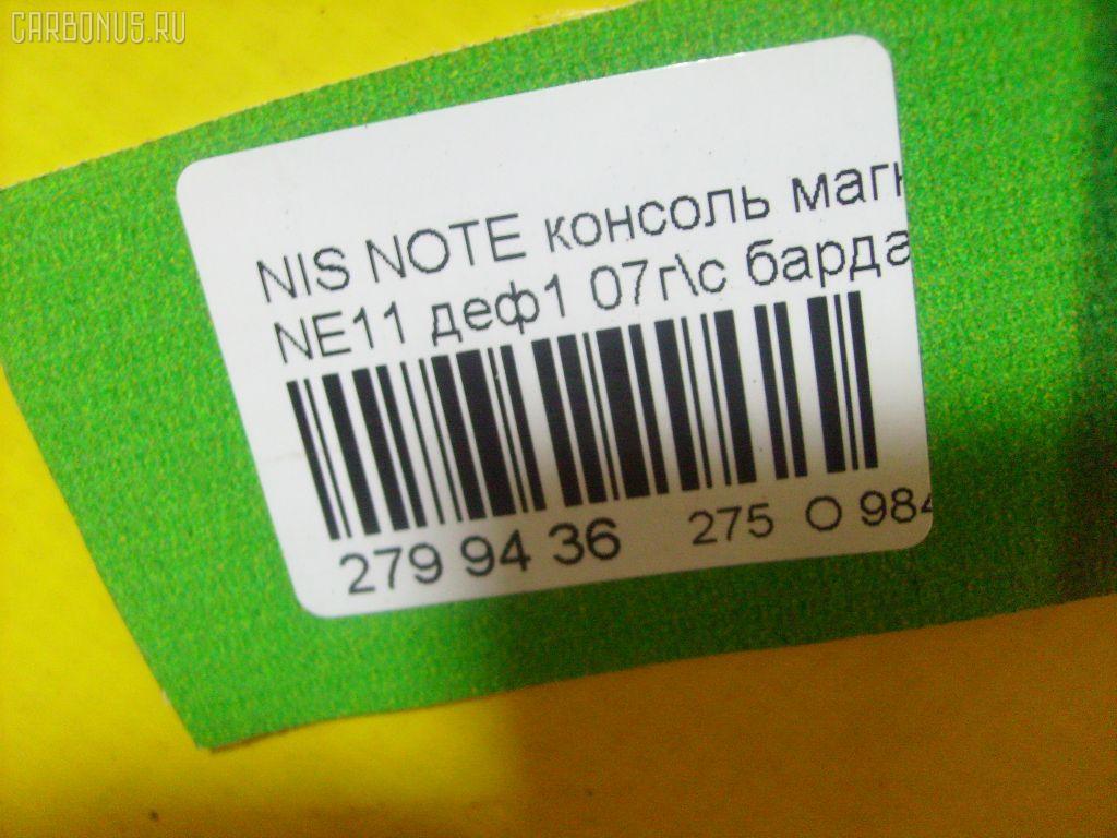 Консоль магнитофона NISSAN NOTE NE11 Фото 6