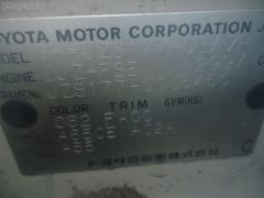 Жесткость бампера TOYOTA CROWN MAJESTA JZS177 Фото 3
