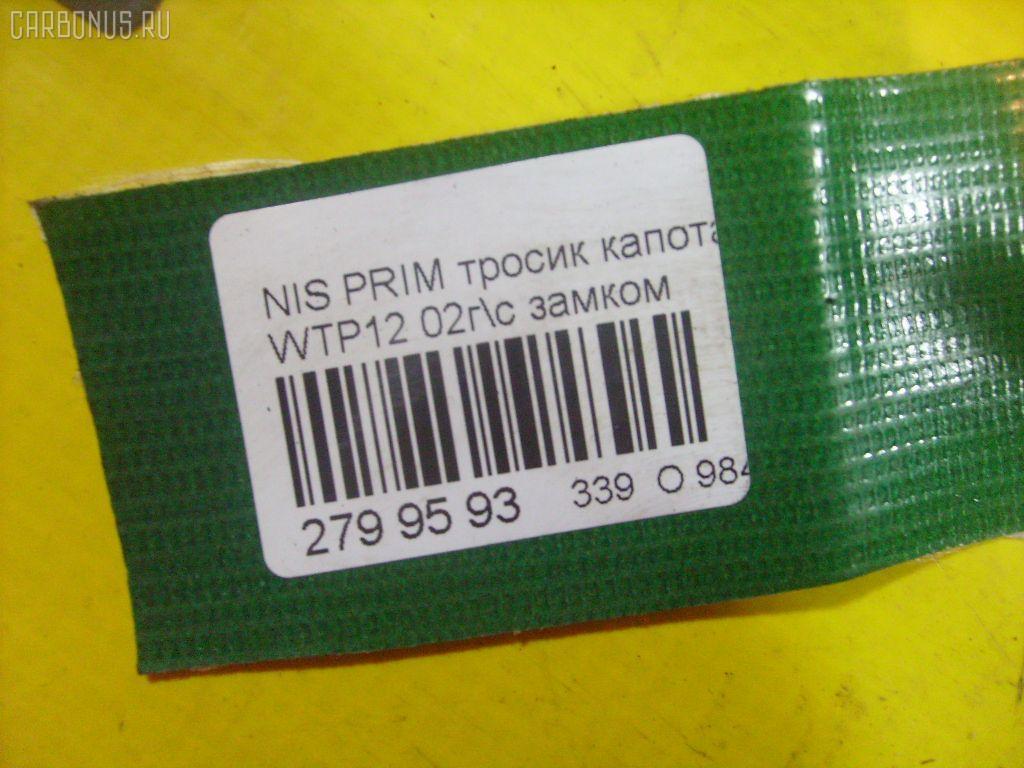Тросик капота NISSAN PRIMERA WAGON WTP12 Фото 6