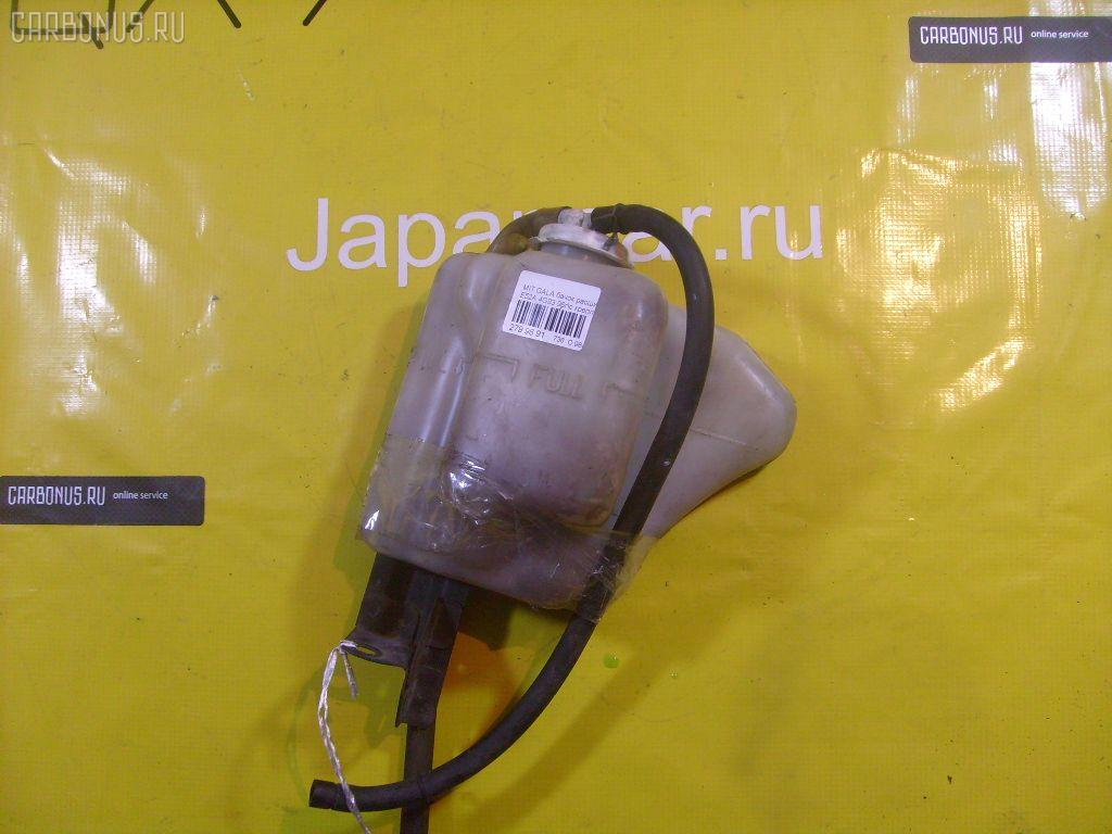 Бачок расширительный Mitsubishi Galant E52A 4G93 Фото 1