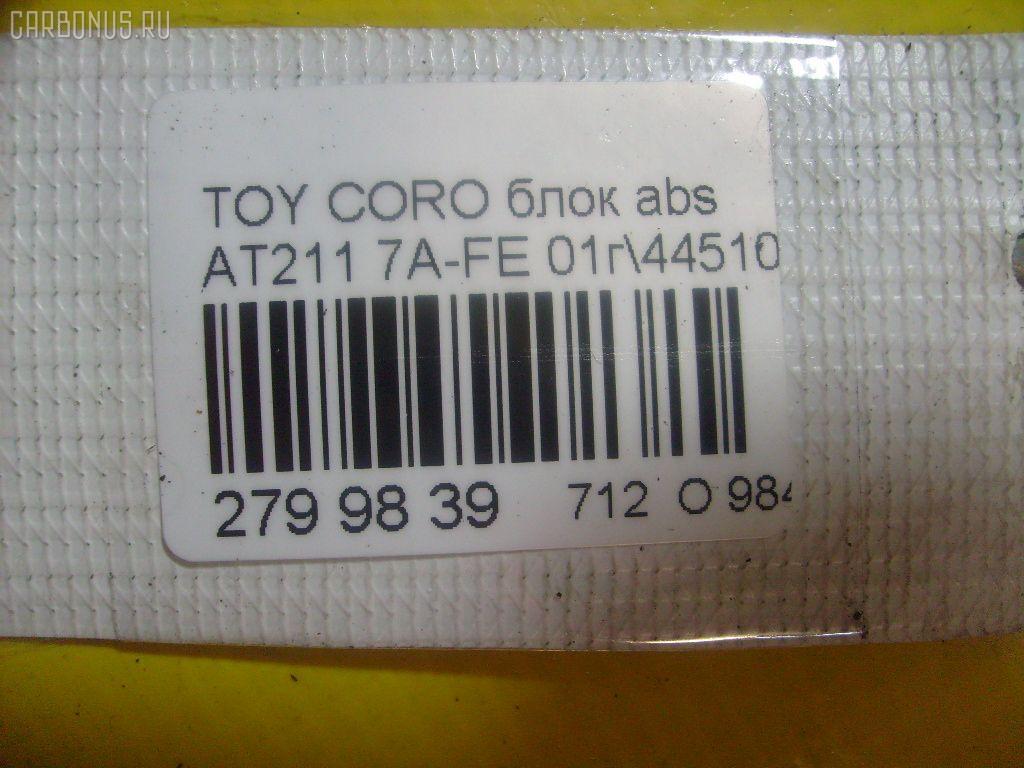 Блок ABS TOYOTA CORONA PREMIO AT211 7A-FE Фото 6