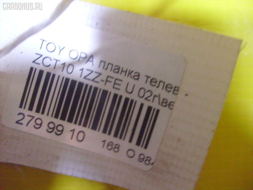 Планка телевизора TOYOTA OPA ZCT10 1ZZ-FE Фото 6