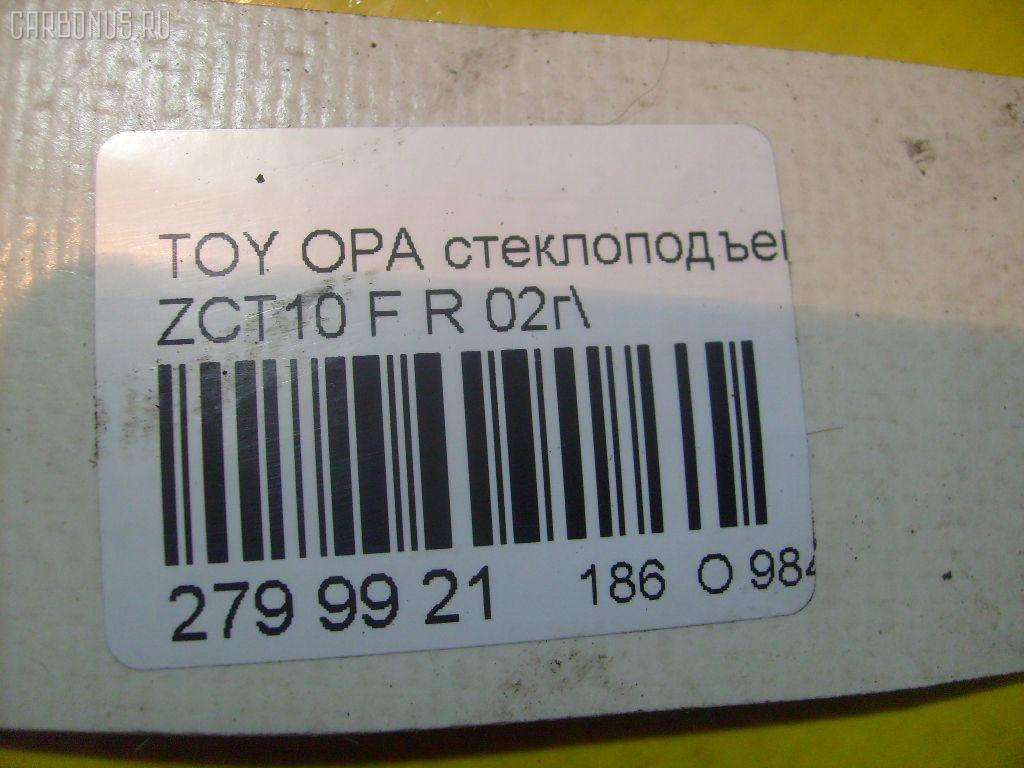 Стеклоподъемный механизм TOYOTA OPA ZCT10 Фото 6