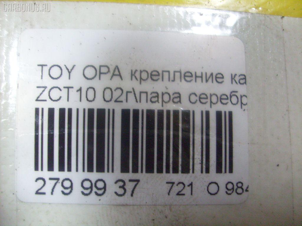 Крепление капота TOYOTA OPA ZCT10 Фото 6