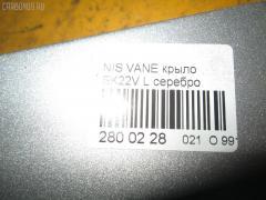 Крыло переднее Nissan Vanette SK22V Фото 3