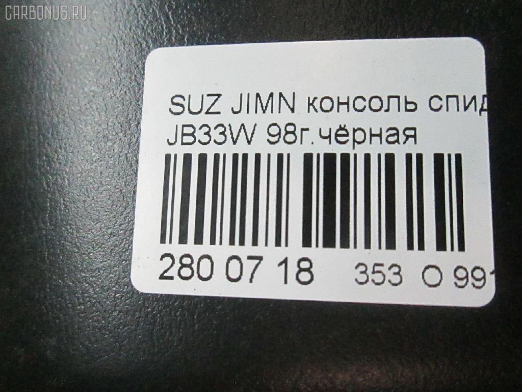 Консоль спидометра SUZUKI JIMNY WIDE JB33W Фото 7