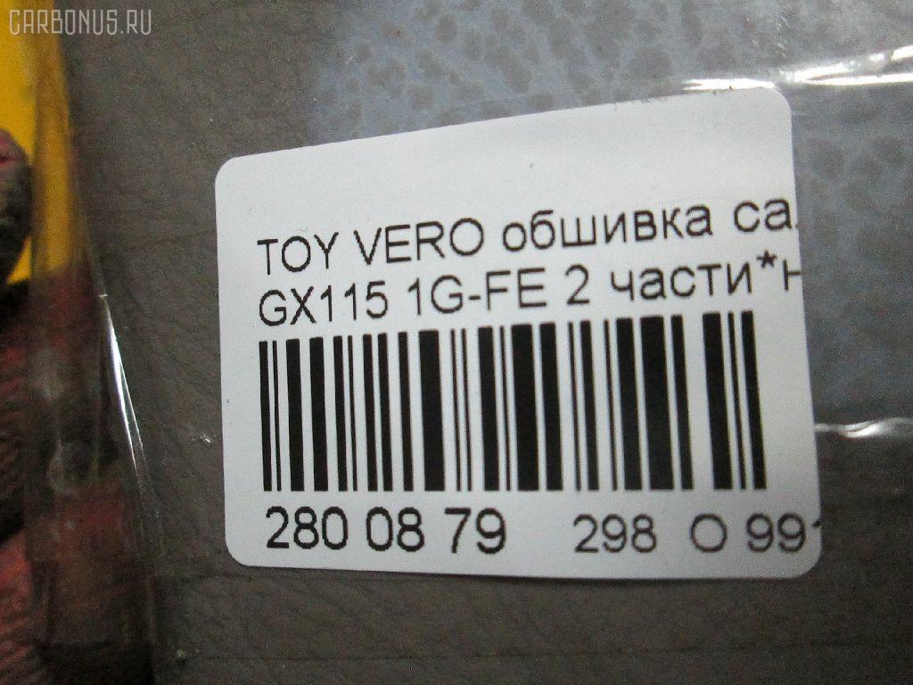 Обшивка салона TOYOTA VEROSSA GX115 1G-FE Фото 8