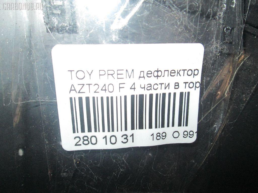 Дефлектор TOYOTA PREMIO AZT240 Фото 11