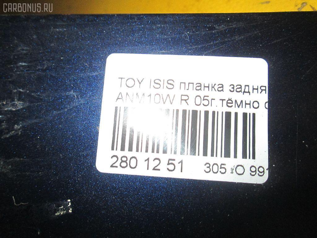 Планка задняя TOYOTA ISIS ANM10W Фото 7