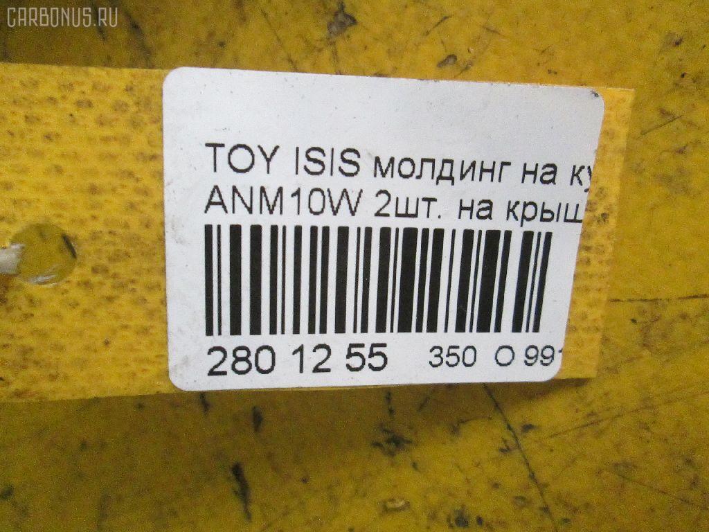 Молдинг на кузов TOYOTA ISIS ANM10W Фото 6