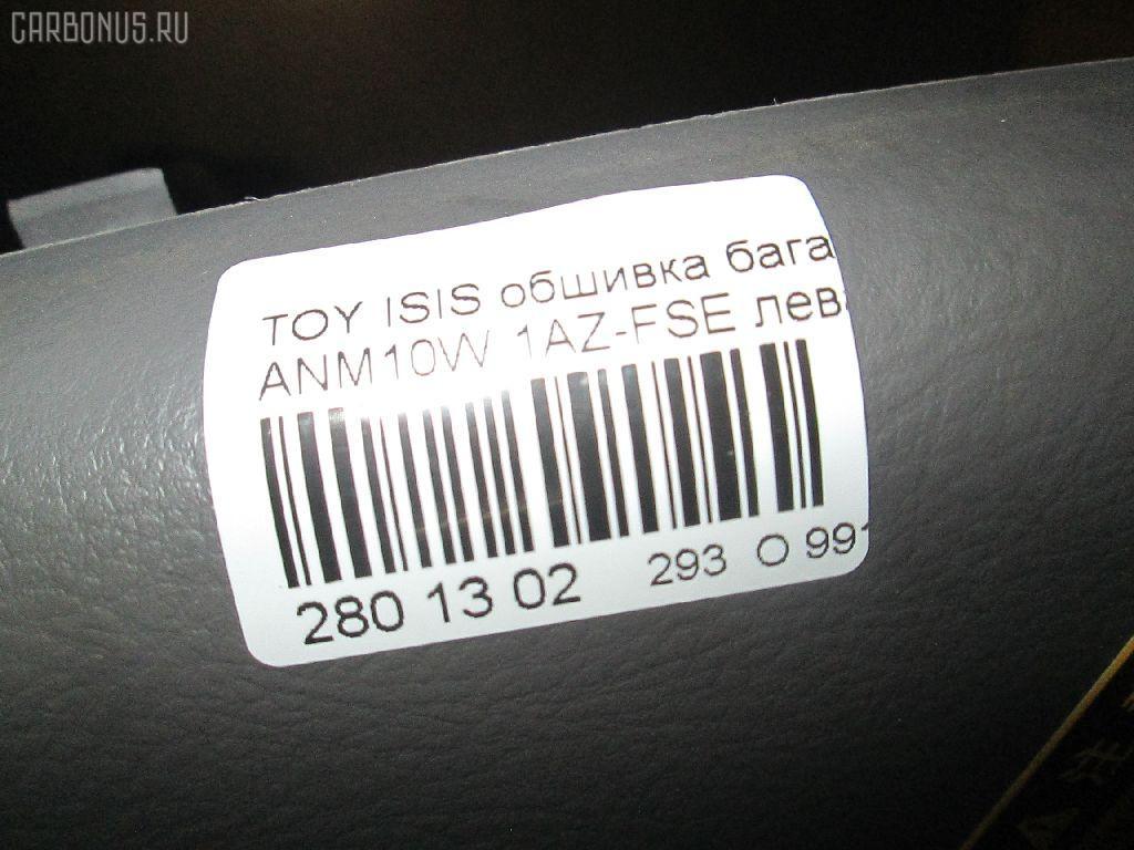 Обшивка багажника TOYOTA ISIS ANM10W 1AZ-FSE Фото 7