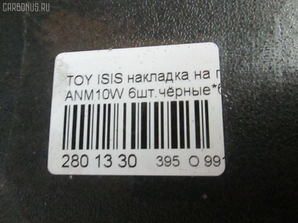 Накладка на порог салона TOYOTA ISIS ANM10W Фото 9
