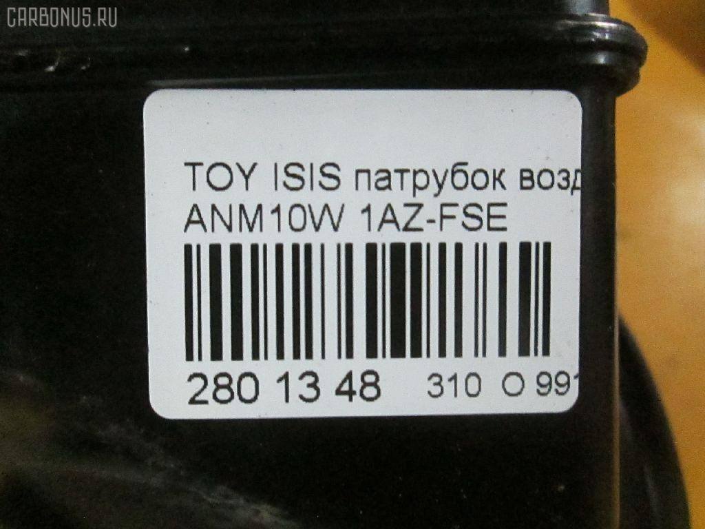 Патрубок воздушн.фильтра TOYOTA ISIS ANM10W 1AZ-FSE Фото 7