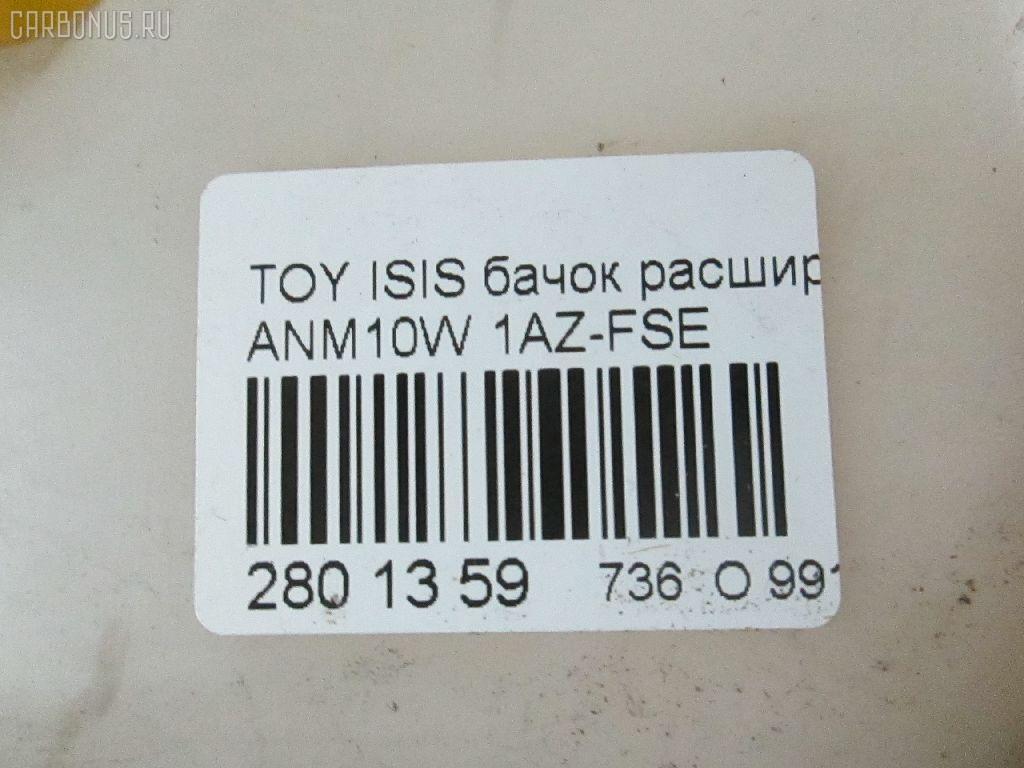 Бачок расширительный TOYOTA ISIS ANM10W 1AZ-FSE Фото 7