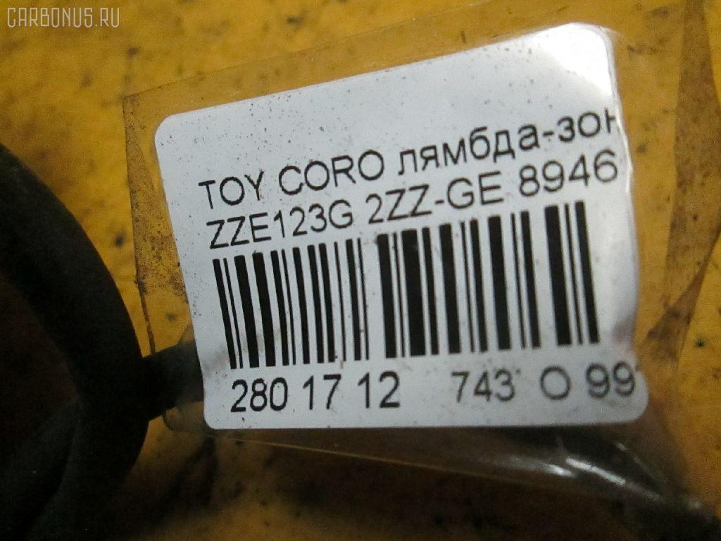 Лямбда-зонд TOYOTA COROLLA FIELDER ZZE123G 2ZZ-GE Фото 6