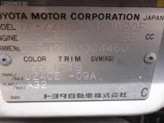 Брызговик Toyota Corolla fielder ZZE123G Фото 4