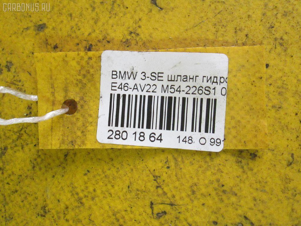 Шланг гидроусилителя BMW 3-SERIES E46-AV12 M54-226S1 Фото 6
