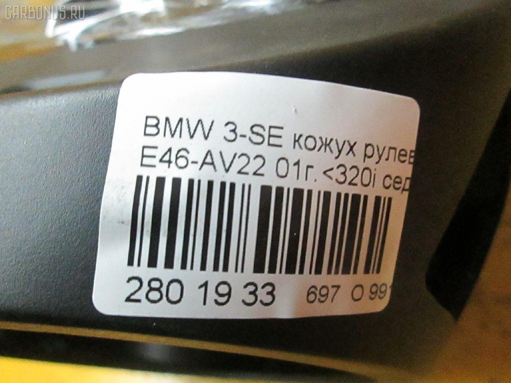 Кожух рулевой колонки BMW 3-SERIES E46-AV12 Фото 7
