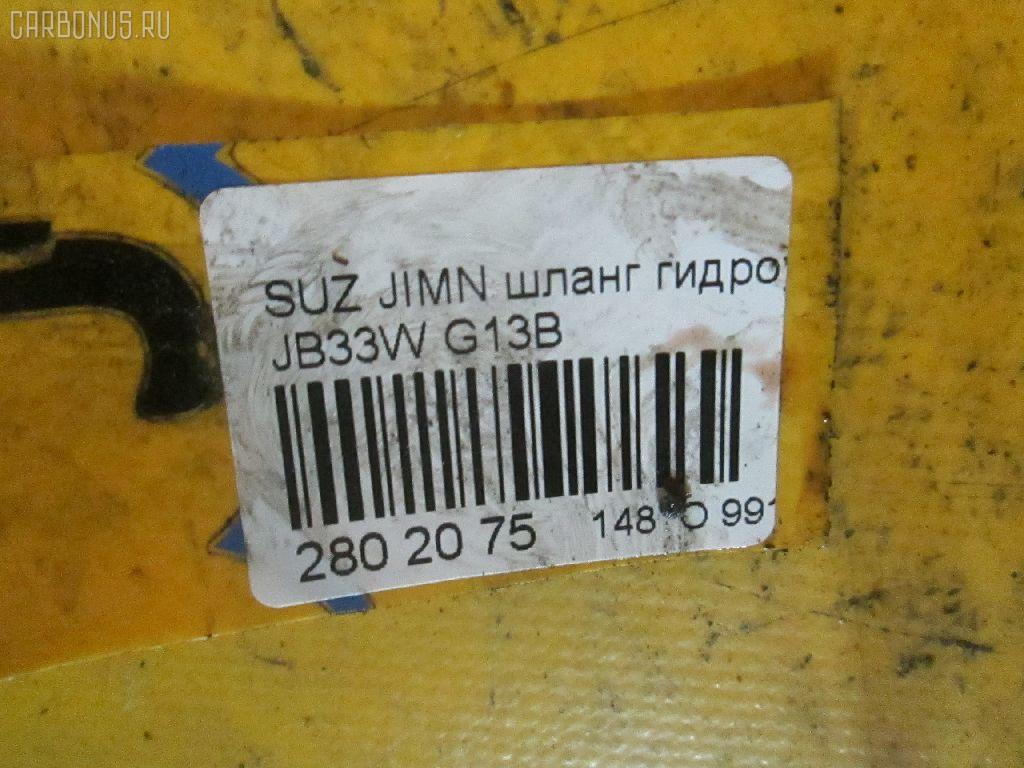 Шланг гидроусилителя SUZUKI JIMNY WIDE JB33W G13B Фото 6