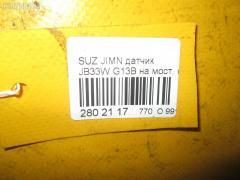 Датчик Suzuki Jimny wide JB33W G13B Фото 7