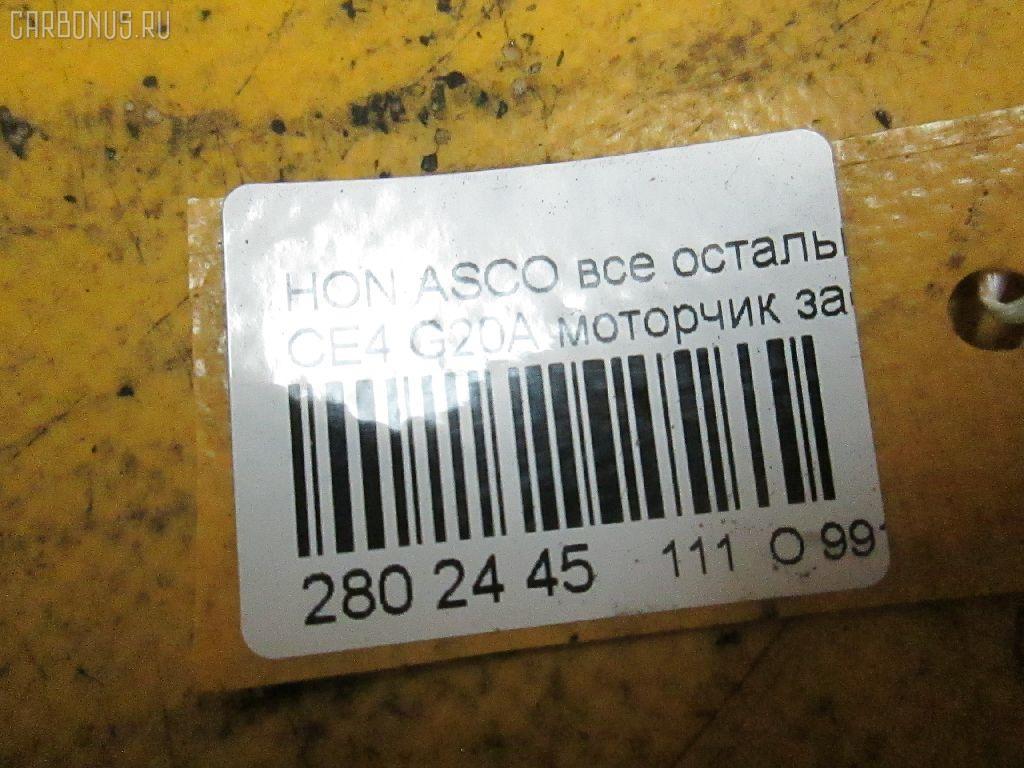 Моторчик заслонки печки HONDA ASCOT CE4 G20A Фото 8