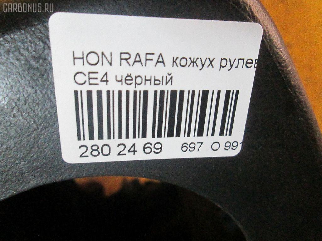 Кожух рулевой колонки HONDA RAFAGA CE4 Фото 10