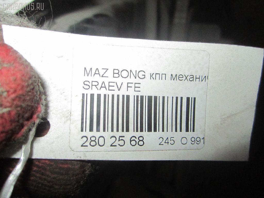 КПП механическая MAZDA BONGO SRAEV FE Фото 10