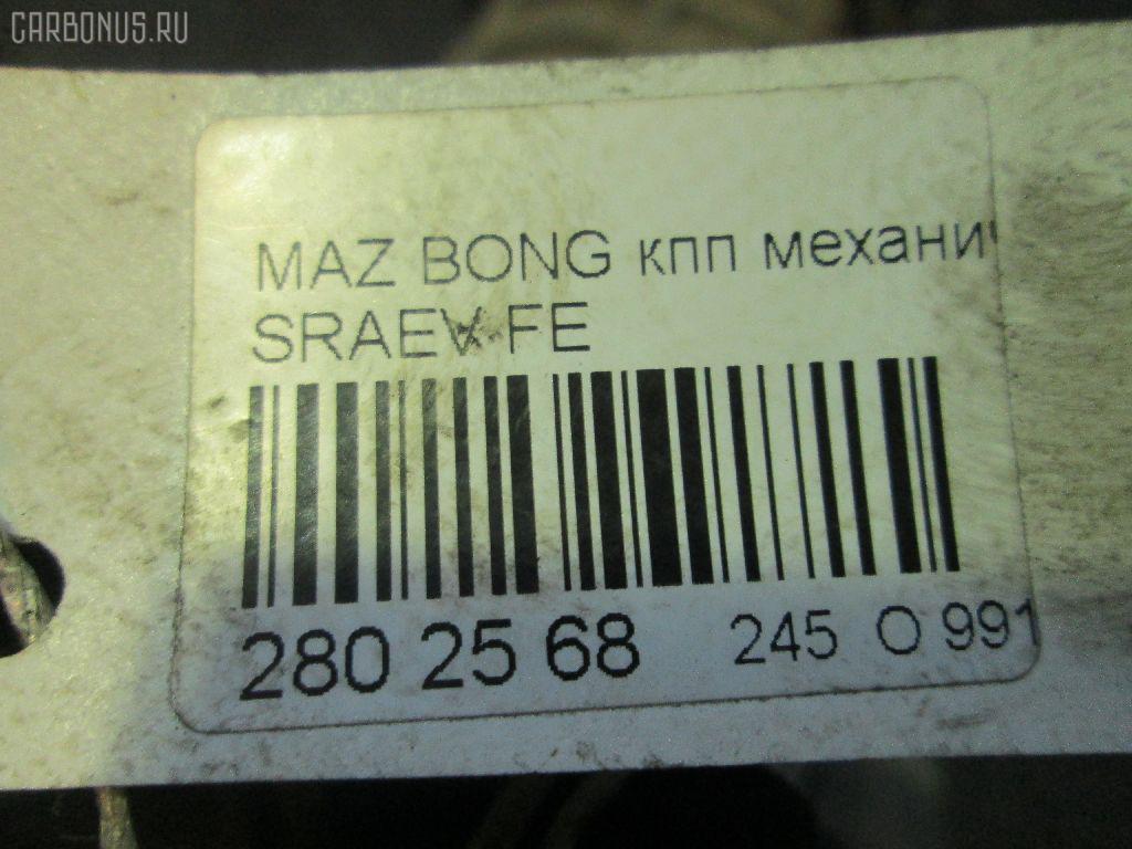 КПП механическая MAZDA BONGO SRAEV FE Фото 9
