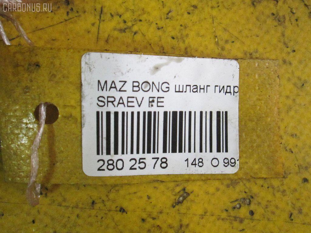 Шланг гидроусилителя MAZDA BONGO SRAEV FE Фото 2