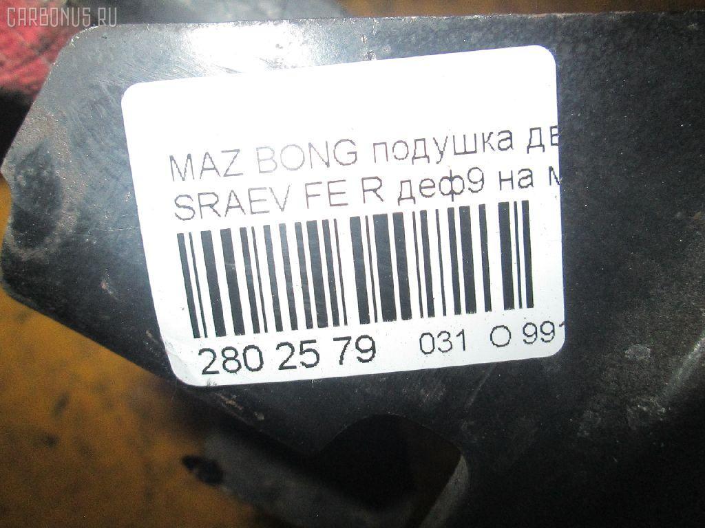 Подушка двигателя MAZDA BONGO SRAEV FE Фото 4