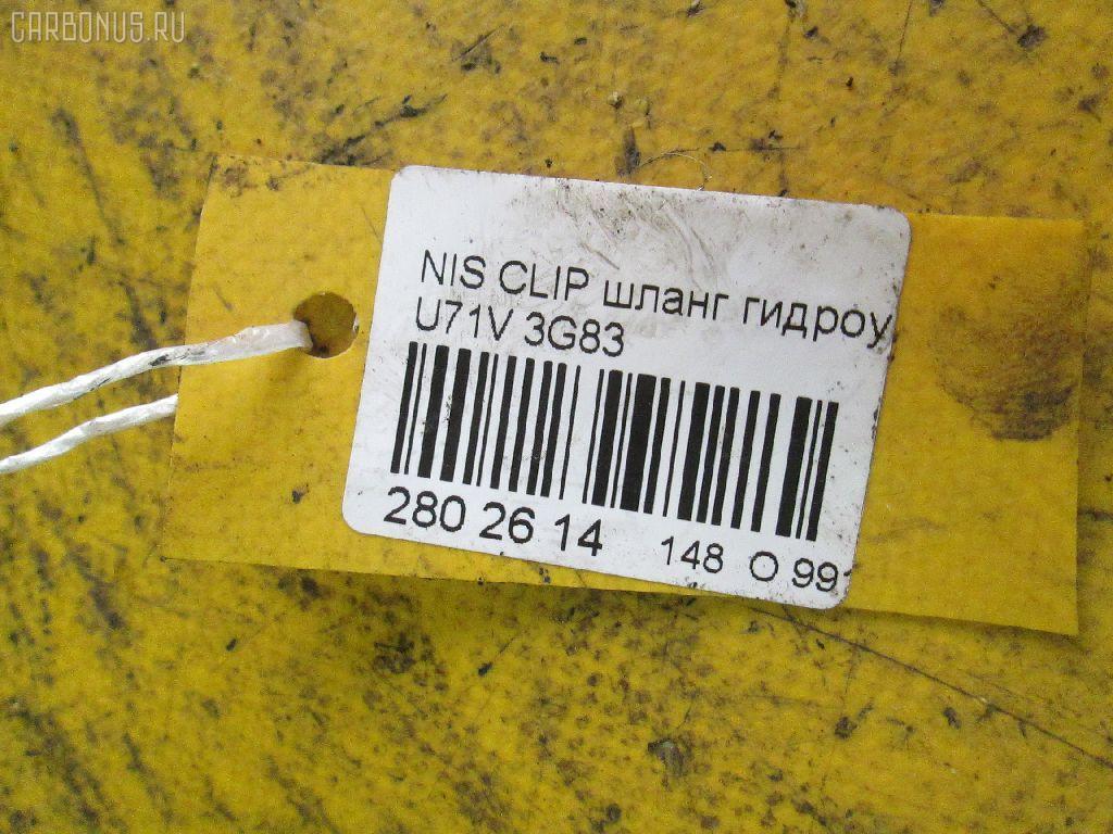 Шланг гидроусилителя NISSAN CLIPPER U71V 3G83 Фото 2
